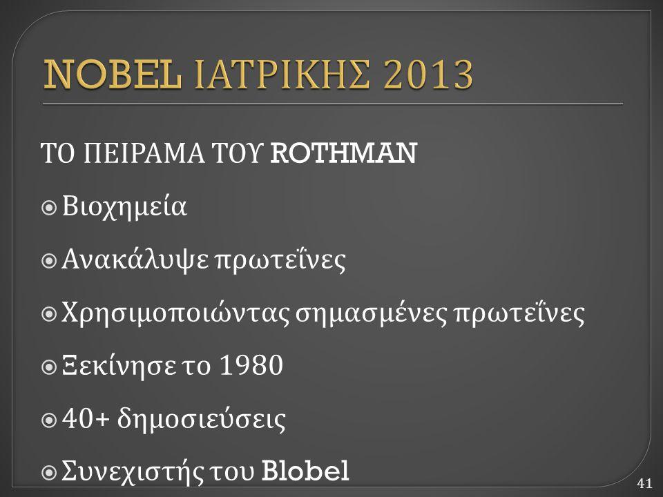 NOBEL ΙΑΤΡΙΚΗΣ 2013 ΤΟ ΠΕΙΡΑΜΑ ΤΟΥ ROTHMAN Βιοχημεία