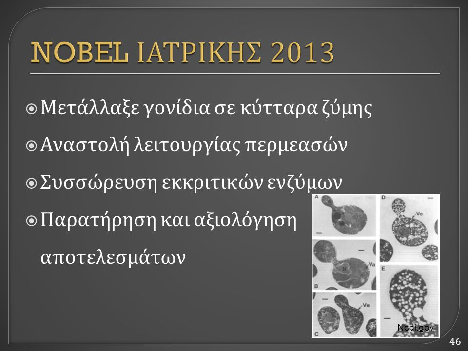 NOBEL ΙΑΤΡΙΚΗΣ 2013 Μετάλλαξε γονίδια σε κύτταρα ζύμης