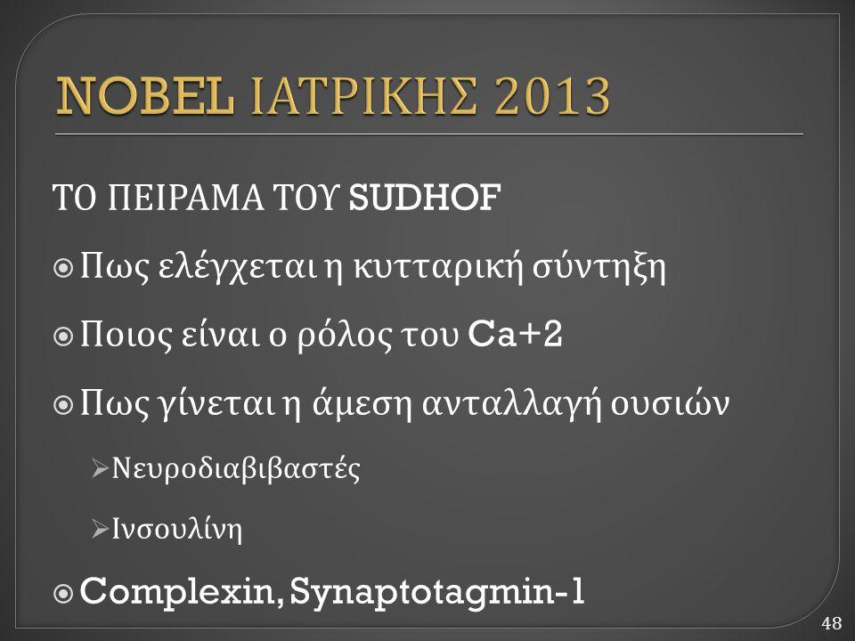 NOBEL ΙΑΤΡΙΚΗΣ 2013 ΤΟ ΠΕΙΡΑΜΑ ΤΟΥ SUDHOF