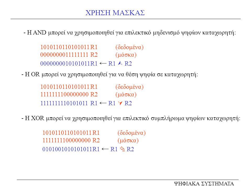 ΧΡΗΣΗ ΜΑΣΚΑΣ - Η AND μπορεί να χρησιμοποιηθεί για επιλεκτικό μηδενισμό ψηφίων καταχωρητή: 1010110110101011 R1 (δεδομένα)