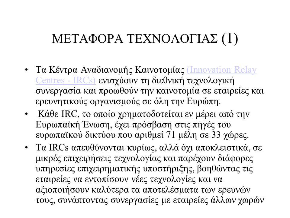 ΜΕΤΑΦΟΡΑ ΤΕΧΝΟΛΟΓΙΑΣ (1)