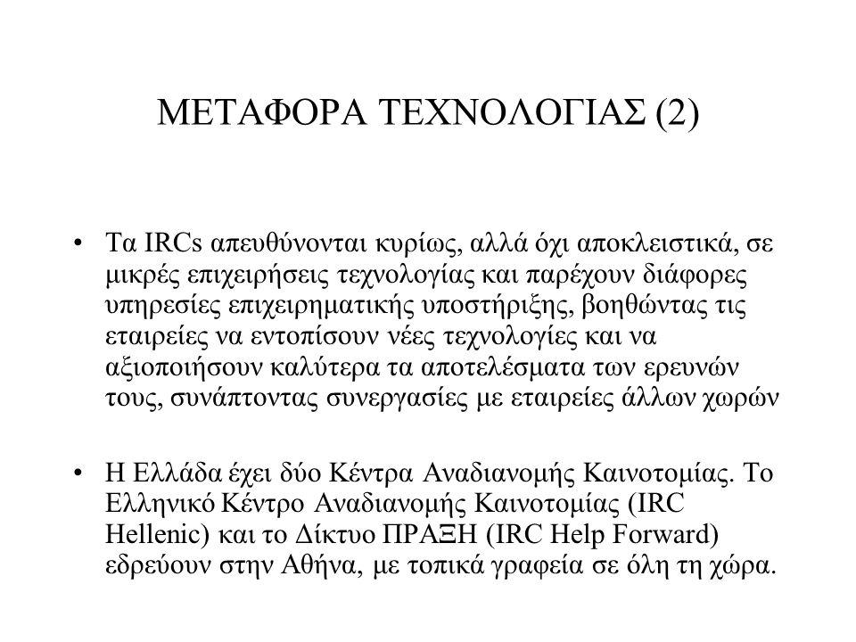 ΜΕΤΑΦΟΡΑ ΤΕΧΝΟΛΟΓΙΑΣ (2)