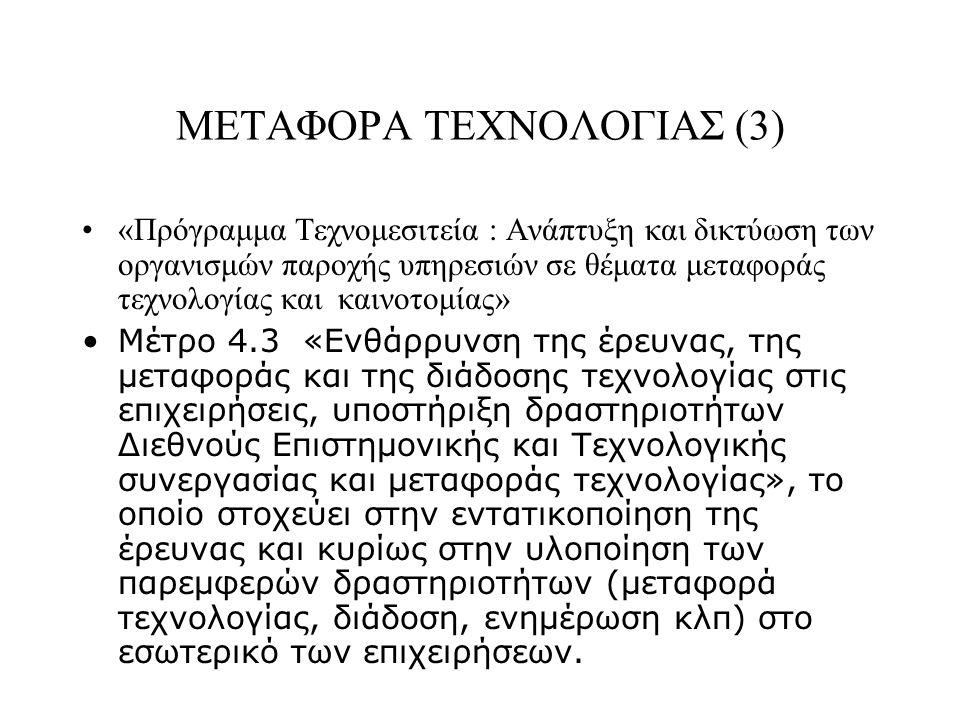ΜΕΤΑΦΟΡΑ ΤΕΧΝΟΛΟΓΙΑΣ (3)