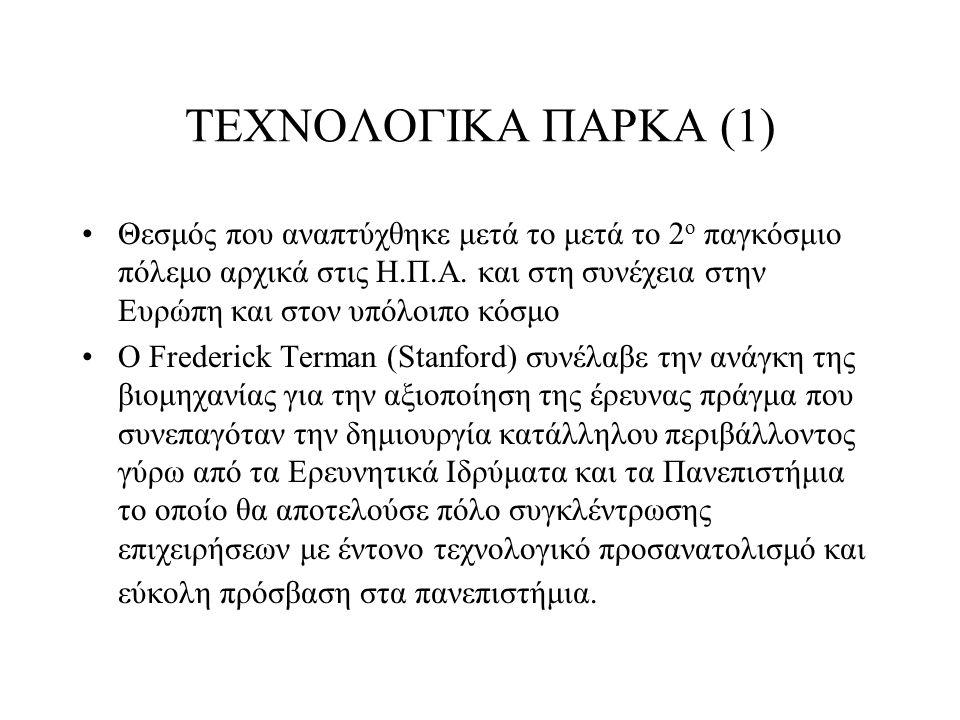 ΤΕΧΝΟΛΟΓΙΚΑ ΠΑΡΚΑ (1)