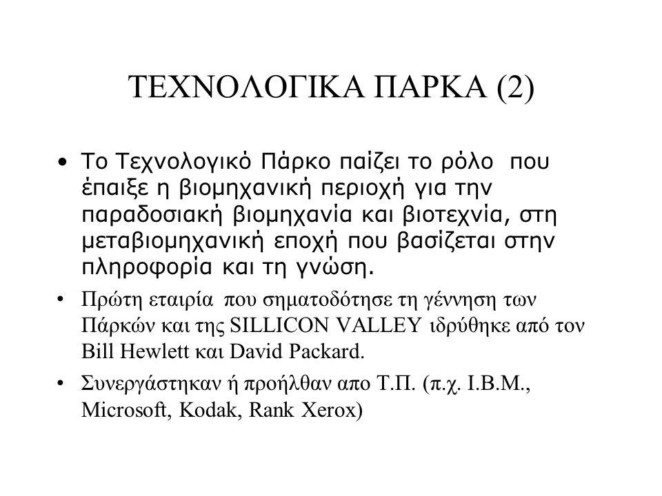 ΤΕΧΝΟΛΟΓΙΚΑ ΠΑΡΚΑ (2)