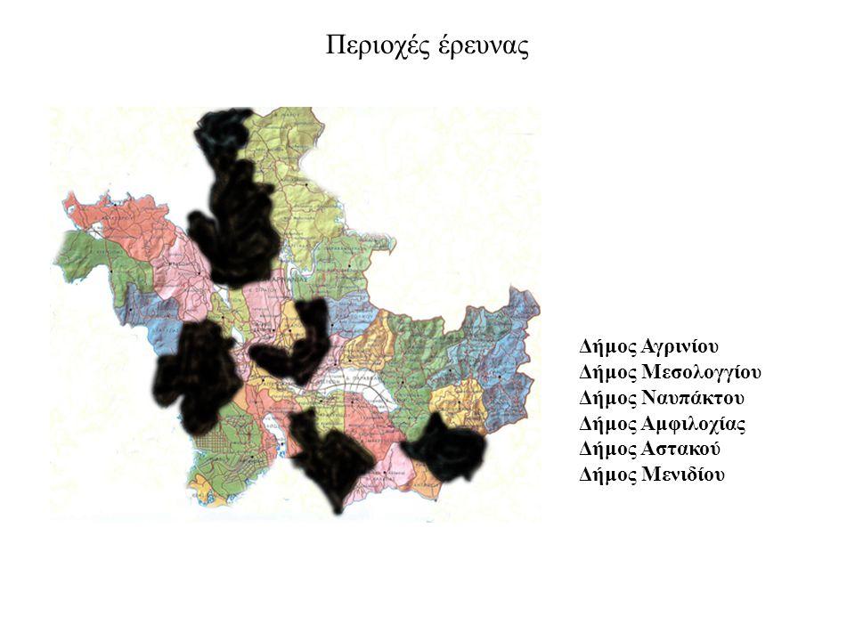 Περιοχές έρευνας Δήμος Αγρινίου Δήμος Μεσολογγίου Δήμος Ναυπάκτου