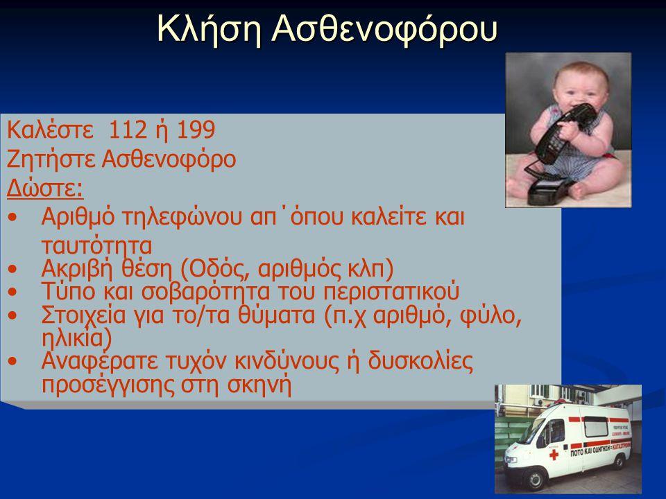 Κλήση Ασθενοφόρου Καλέστε 112 ή 199 Ζητήστε Ασθενοφόρο Δώστε: