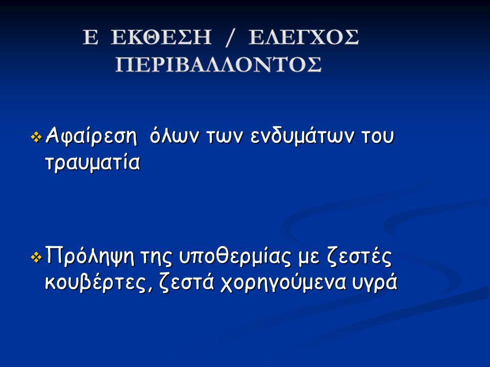 Ε ΕΚΘΕΣΗ / ΕΛΕΓΧΟΣ ΠΕΡΙΒΑΛΛΟΝΤΟΣ