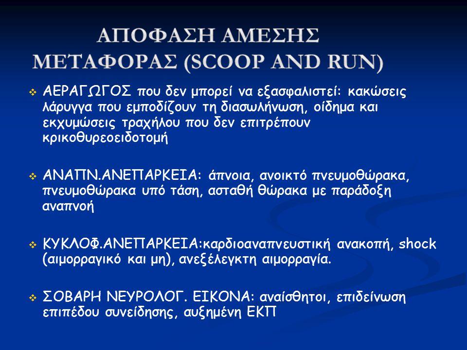 ΑΠΟΦΑΣΗ ΑΜΕΣΗΣ ΜΕΤΑΦΟΡΑΣ (SCoop AND RUN)