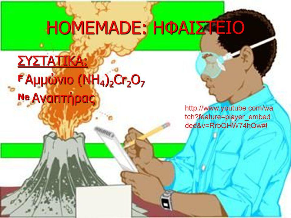 HOMEMADE: ΗΦΑΙΣΤΕΙΟ ΣΥΣΤΑΤΙΚΑ: F Αμμώνιο (NH4)2Cr2O7 Ne Αναπτήρας