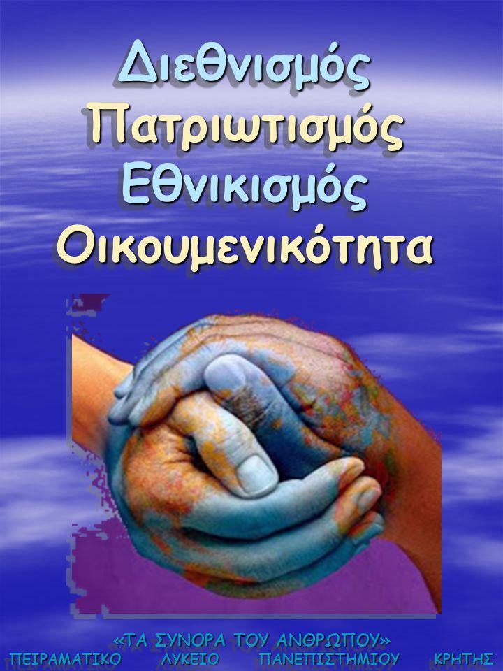 Διεθνισμός Πατριωτισμός Εθνικισμός Οικουμενικότητα