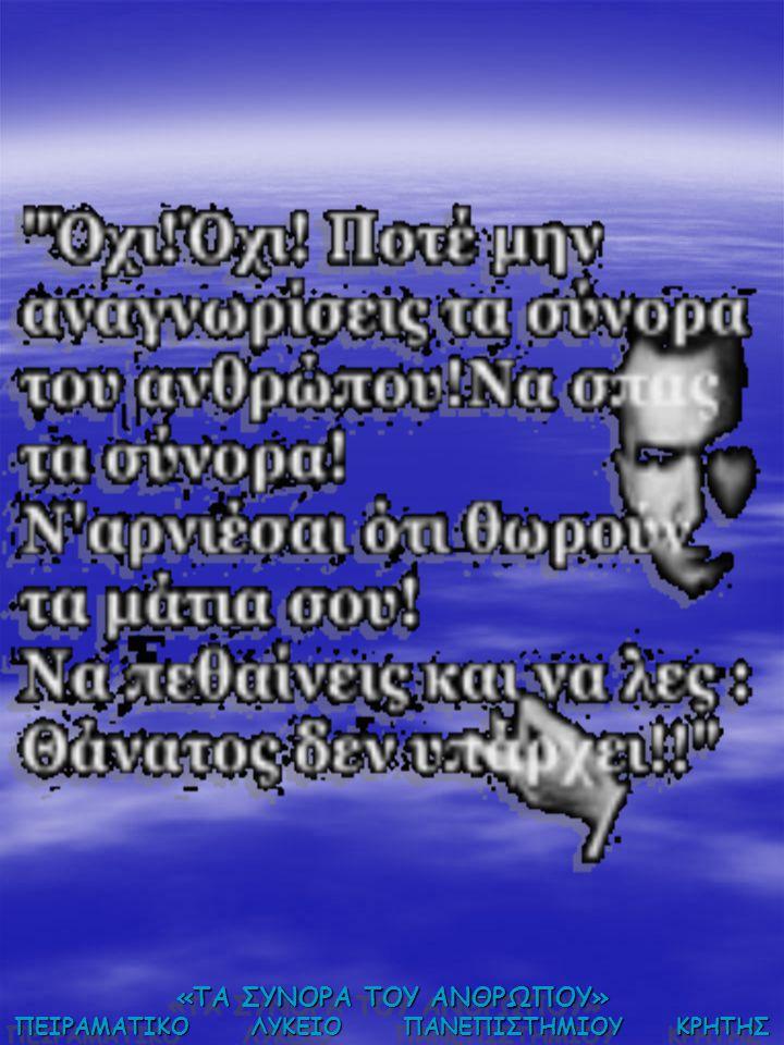 «ΤΑ ΣΥΝΟΡΑ ΤΟΥ ΑΝΘΡΩΠΟΥ» ΠΕΙΡΑΜΑΤΙΚΟ ΛΥΚΕΙΟ ΠΑΝΕΠΙΣΤΗΜΙΟΥ ΚΡΗΤΗΣ