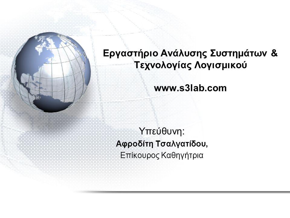 Εργαστήριο Ανάλυσης Συστημάτων & Τεχνολογίας Λογισμικού www.s3lab.com