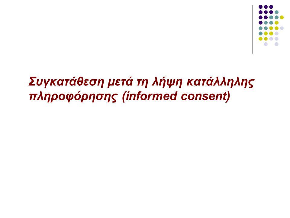 Συγκατάθεση μετά τη λήψη κατάλληλης πληροφόρησης (informed consent)