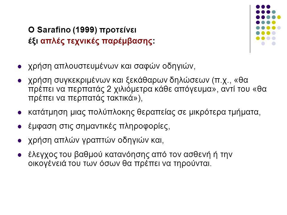 Ο Sarafino (1999) προτείνει