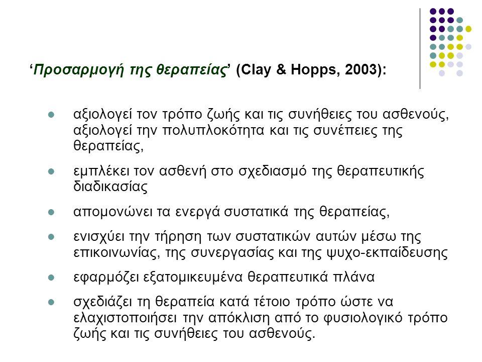 'Προσαρμογή της θεραπείας' (Clay & Hopps, 2003):