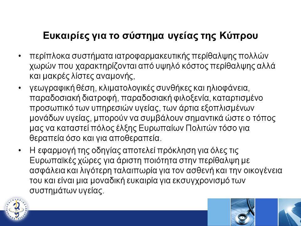 Ευκαιρίες για το σύστημα υγείας της Κύπρου