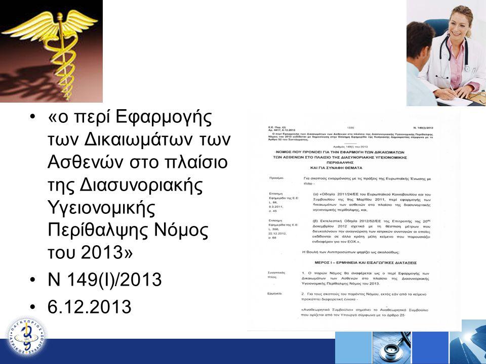 «ο περί Εφαρμογής των Δικαιωμάτων των Ασθενών στο πλαίσιο της Διασυνοριακής Υγειονομικής Περίθαλψης Νόμος του 2013»