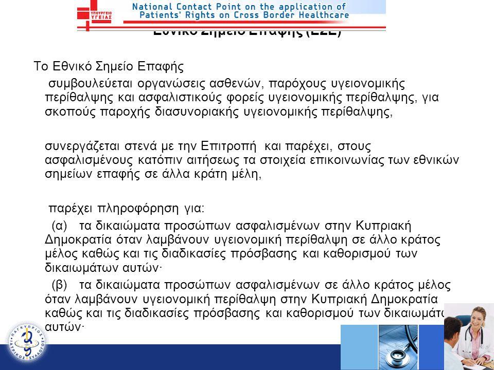 Εθνικό Σημείο Επαφής (ΕΣΕ)