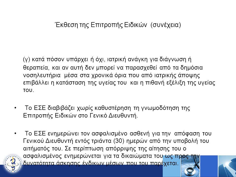 Έκθεση της Επιτροπής Ειδικών (συνέχεια)