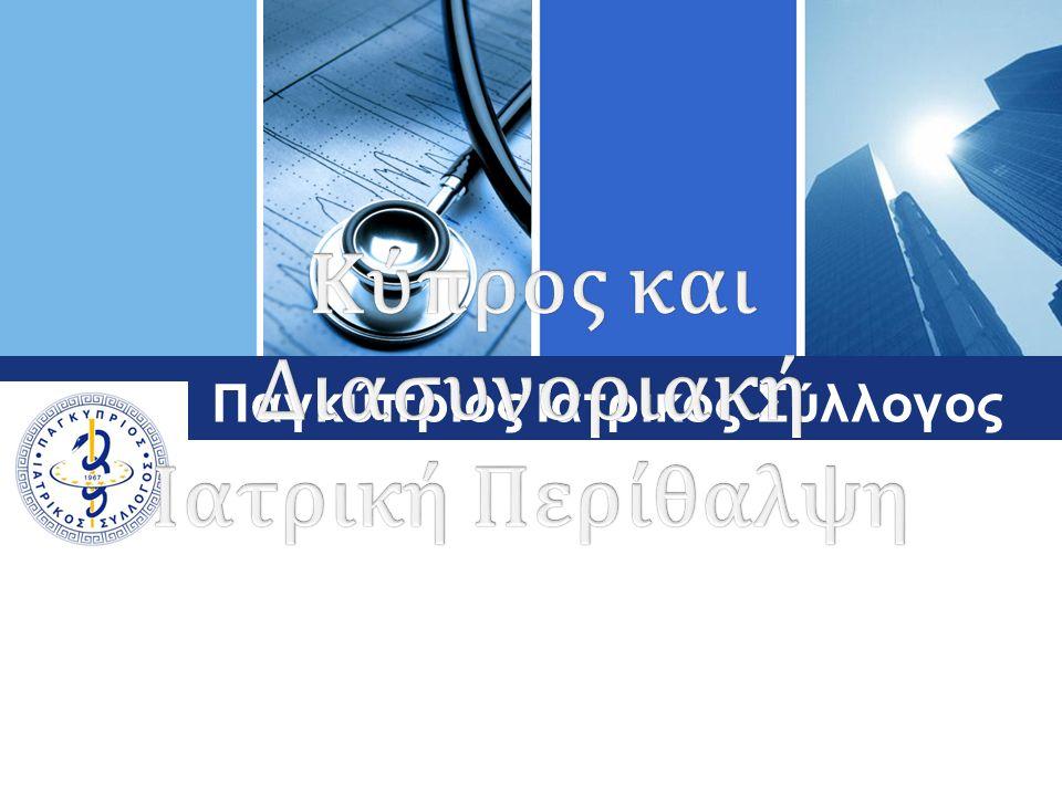 Κύπρος και Διασυνοριακή Ιατρική Περίθαλψη