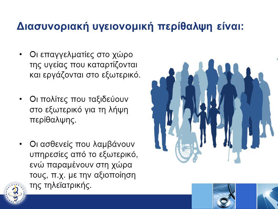 Διασυνοριακή υγειονομική περίθαλψη είναι: