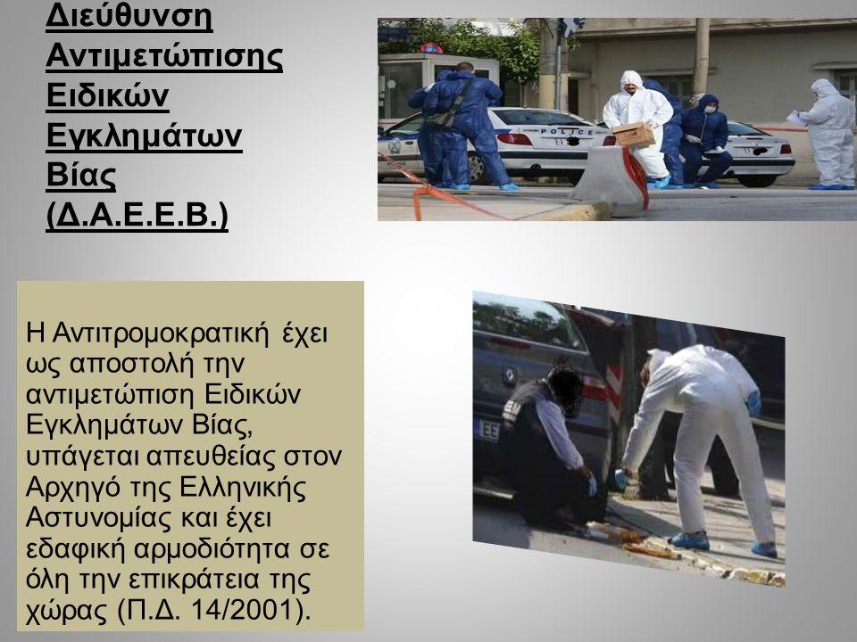 Διεύθυνση Αντιμετώπισης Ειδικών Εγκλημάτων Βίας (Δ.Α.Ε.Ε.Β.)