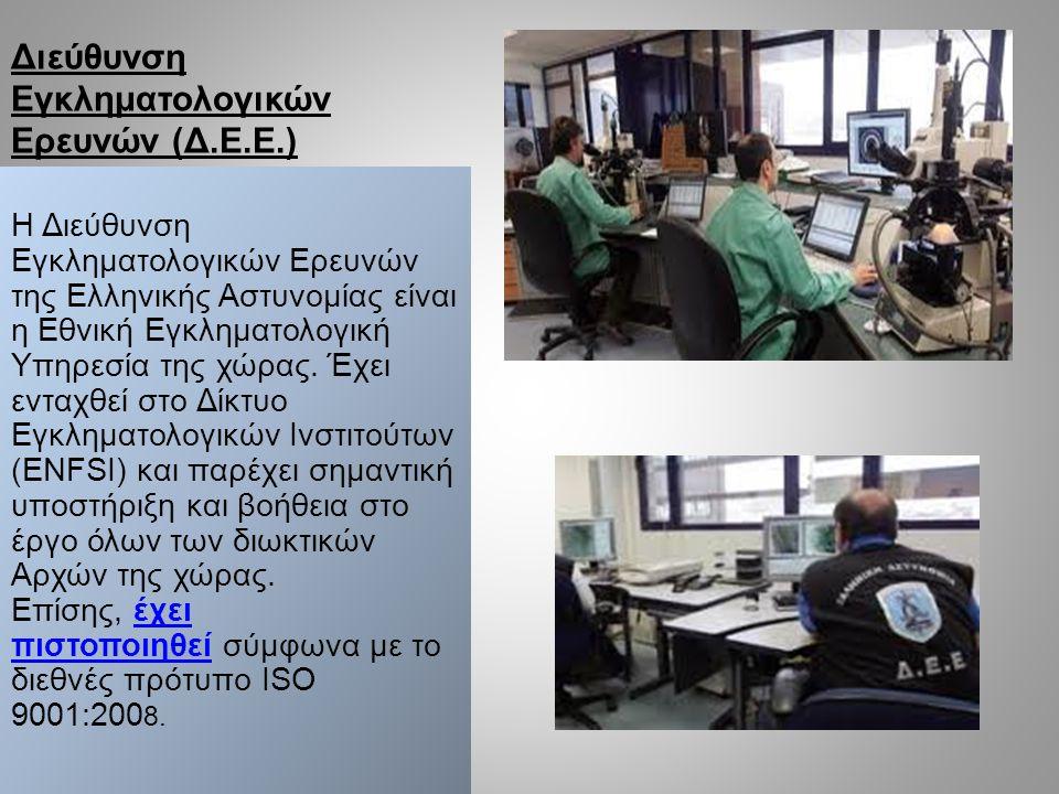 Διεύθυνση Εγκληματολογικών Ερευνών (Δ.Ε.Ε.)