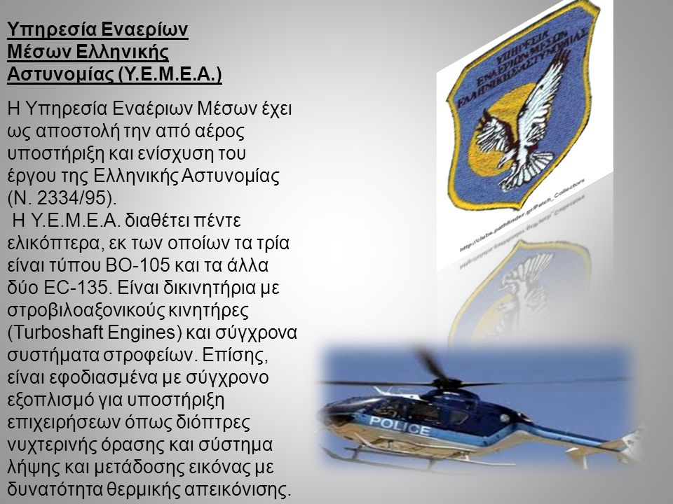 Υπηρεσία Εναερίων Μέσων Ελληνικής Αστυνομίας (Υ.Ε.Μ.Ε.Α.)