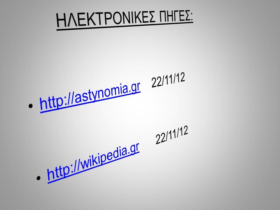 ΗΛΕΚΤΡΟΝΙΚΕΣ ΠΗΓΕΣ: http://astynomia.gr 22/11/12
