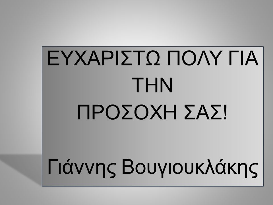 ΕΥΧΑΡΙΣΤΩ ΠΟΛΥ ΓΙΑ ΤΗΝ ΠΡΟΣΟΧΗ ΣΑΣ! Γιάννης Βουγιουκλάκης