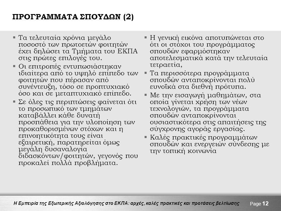 ΠΡΟΓΡΑΜΜΑΤΑ ΣΠΟΥΔΩΝ (2)