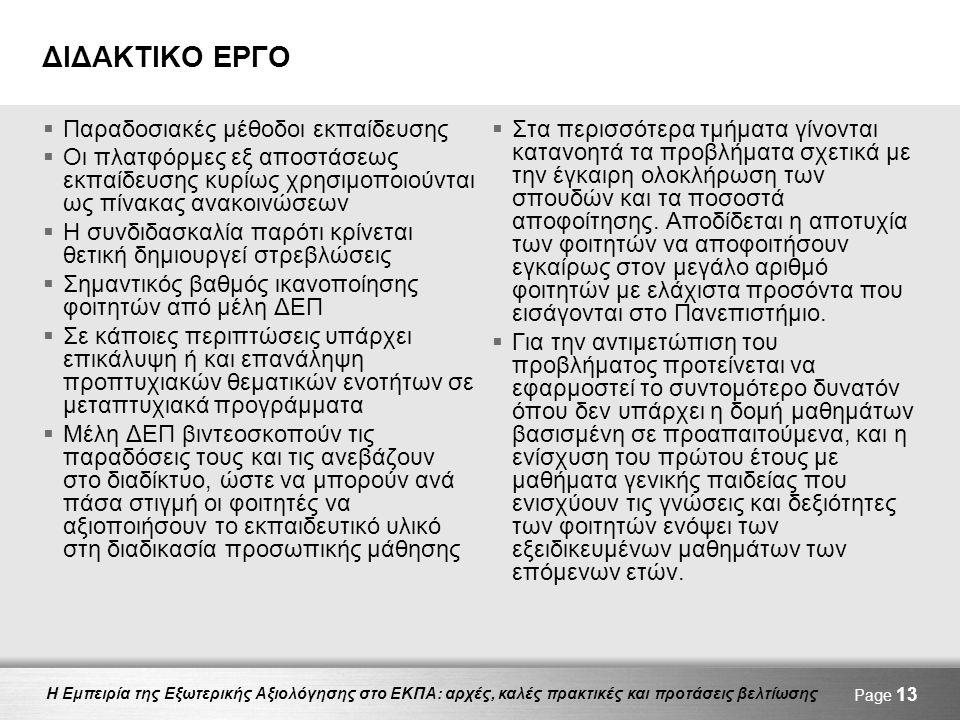 ΔΙΔΑΚΤΙΚΟ ΕΡΓΟ Παραδοσιακές μέθοδοι εκπαίδευσης