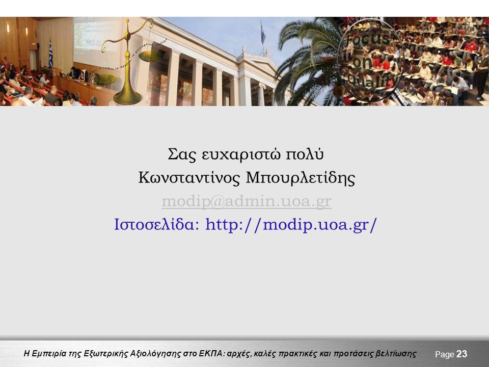 Κωνσταντίνος Μπουρλετίδης modip@admin.uoa.gr