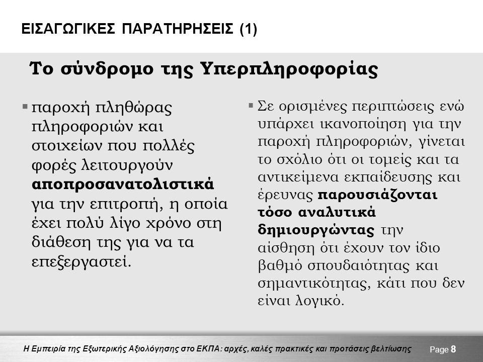 ΕΙΣΑΓΩΓΙΚΕΣ ΠΑΡΑΤΗΡΗΣΕΙΣ (1)