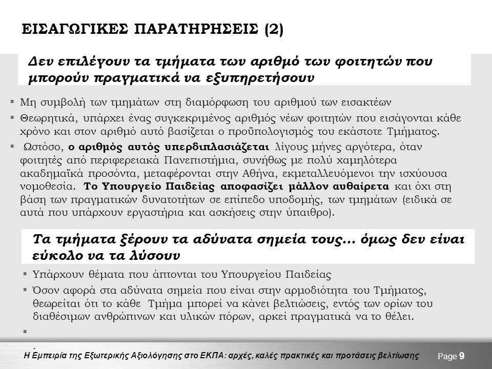 ΕΙΣΑΓΩΓΙΚΕΣ ΠΑΡΑΤΗΡΗΣΕΙΣ (2)