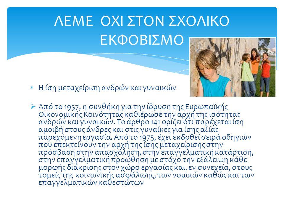 ΛΕΜΕ ΟΧΙ ΣΤΟΝ ΣΧΟΛΙΚΟ ΕΚΦΟΒΙΣΜΟ