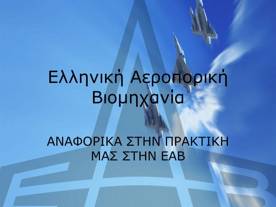 Ελληνική Αεροπορική Βιομηχανία
