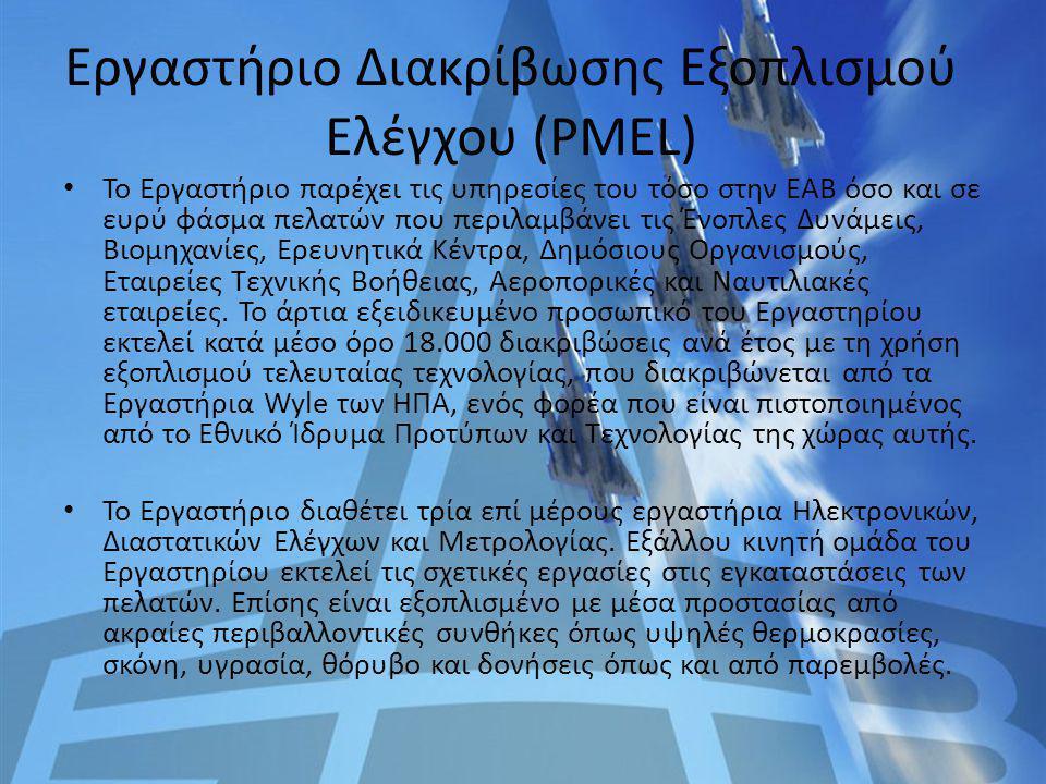 Εργαστήριο Διακρίβωσης Εξοπλισμού Ελέγχου (PMEL)