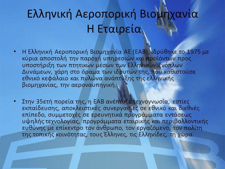 Ελληνική Αεροπορική Βιομηχανία Η Εταιρεία