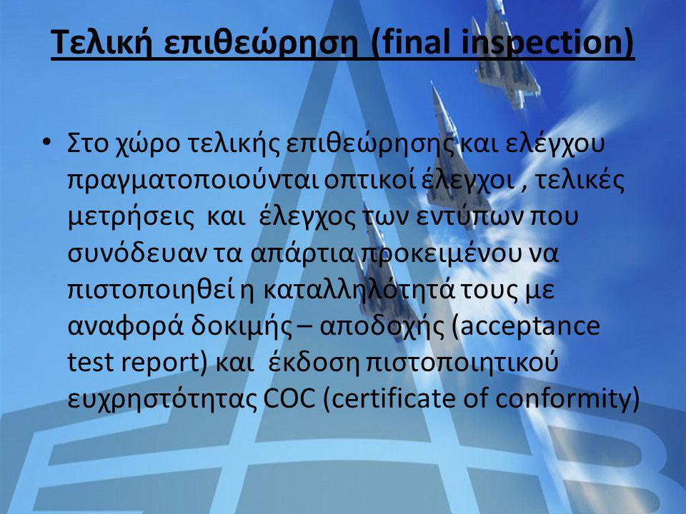 Τελική επιθεώρηση (final inspection)