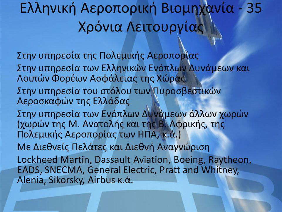 Ελληνική Αεροπορική Βιομηχανία - 35 Χρόνια Λειτουργίας