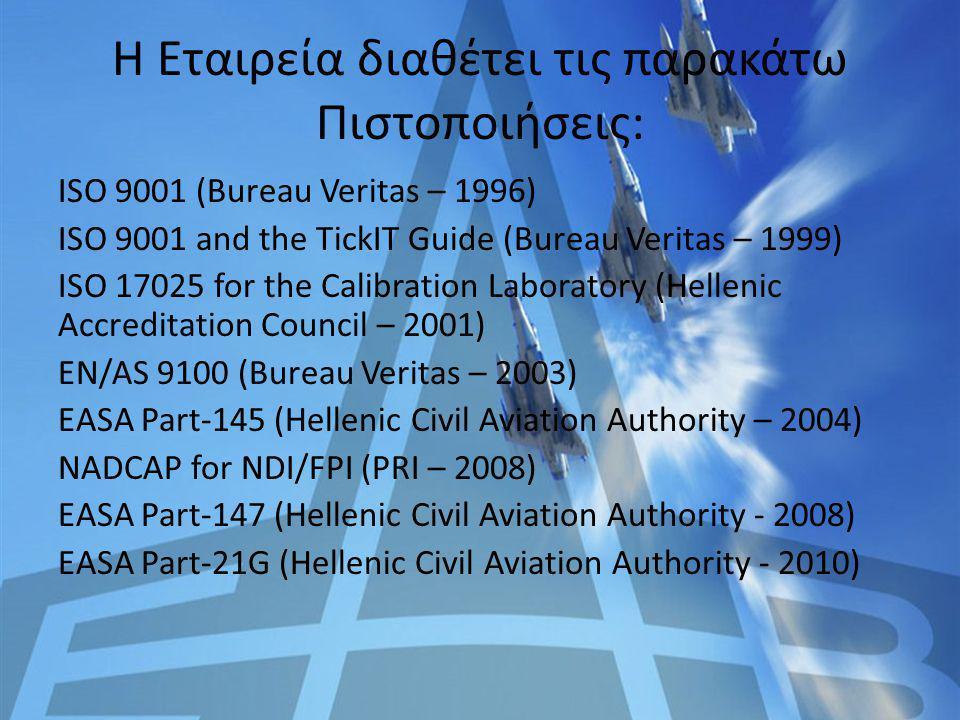 Η Εταιρεία διαθέτει τις παρακάτω Πιστοποιήσεις: