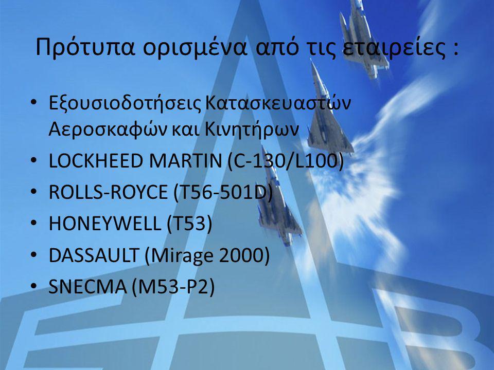 Πρότυπα ορισμένα από τις εταιρείες :