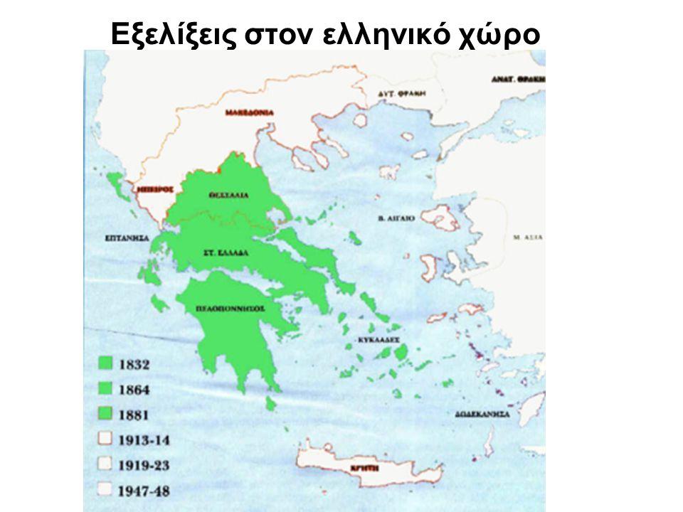 Εξελίξεις στον ελληνικό χώρο