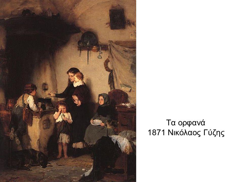 Τα ορφανά 1871 Νικόλαος Γύζης