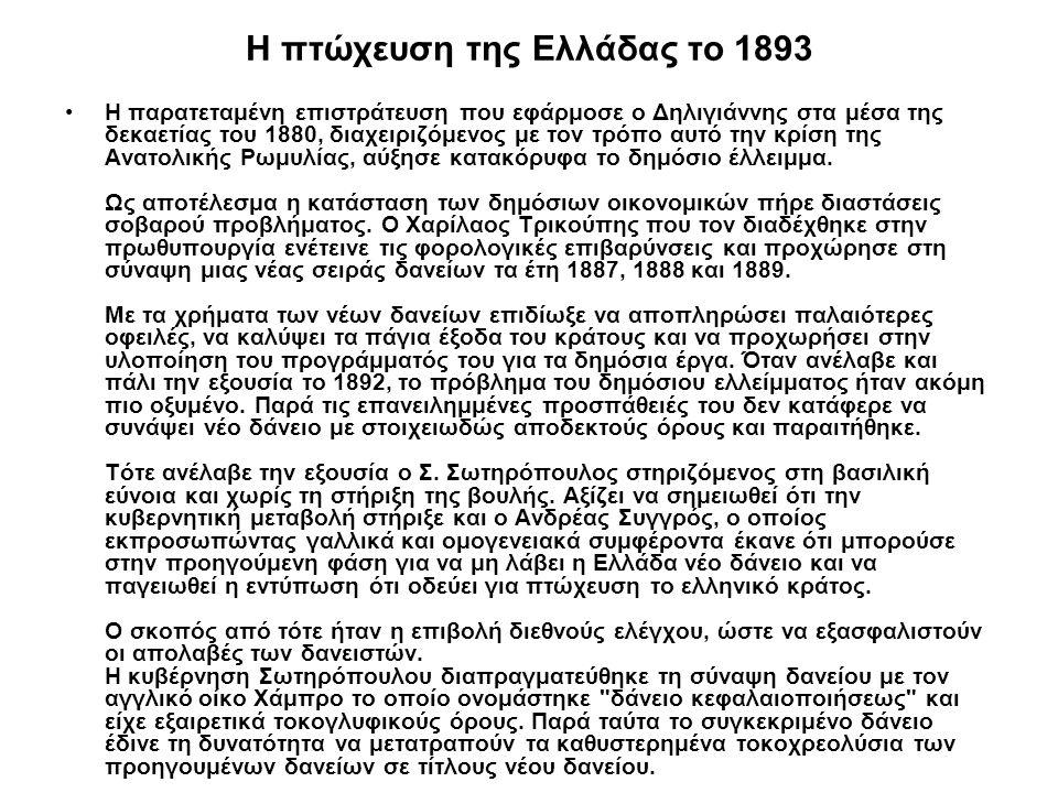 Η πτώχευση της Ελλάδας το 1893