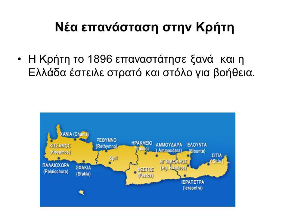 Νέα επανάσταση στην Κρήτη