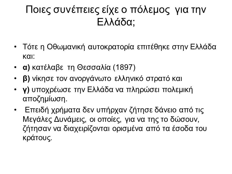 Ποιες συνέπειες είχε ο πόλεμος για την Ελλάδα;