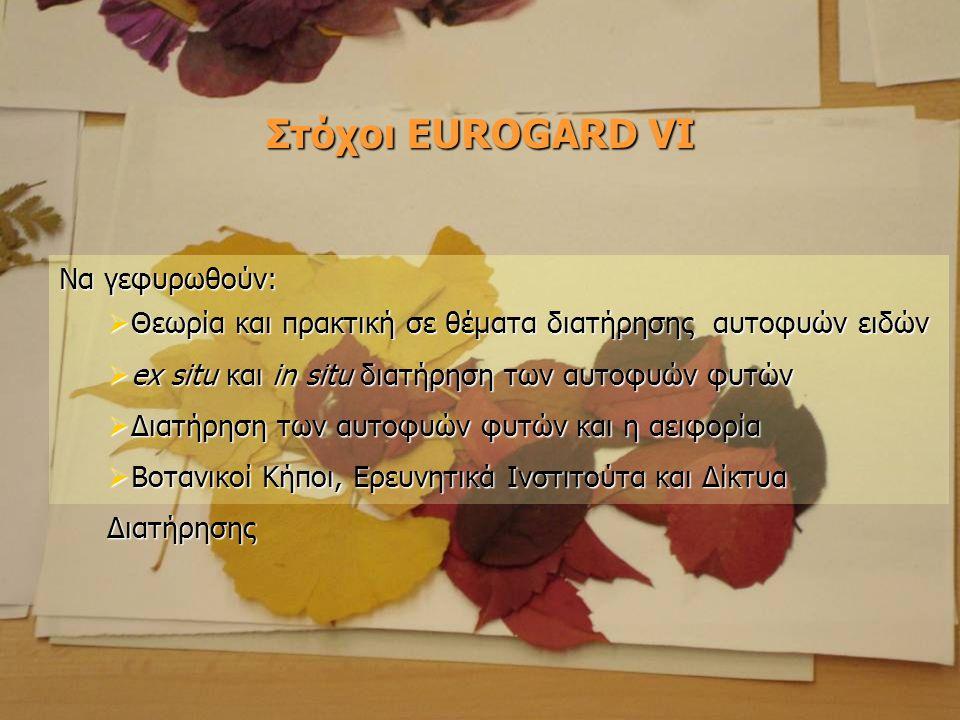 Στόχοι EUROGARD VI Να γεφυρωθούν: